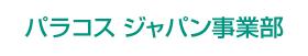 パラコス ジャパン事業部