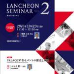 【案内チラシ】PALACOSランチョンセミナー_股関節学会2020.10.23のサムネイル